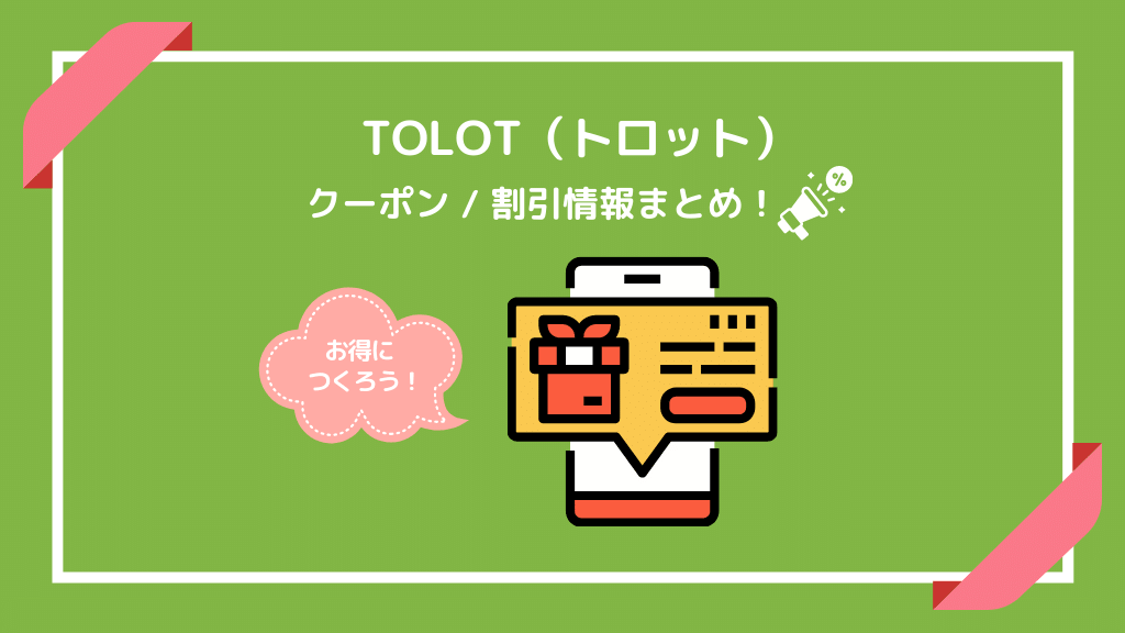 TOLOTのクーポン
