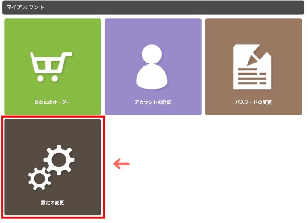 マイページから、「設定の変更」を選択