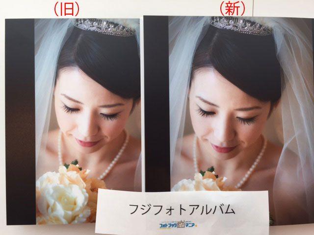 フジフォトアルバムの印刷システムがリニューアルしました。本文ページの写真印刷を新旧比較