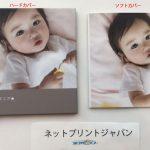 ネットプリントジャパンのフォトブックを作りました。 レビュー・評価・口コミ