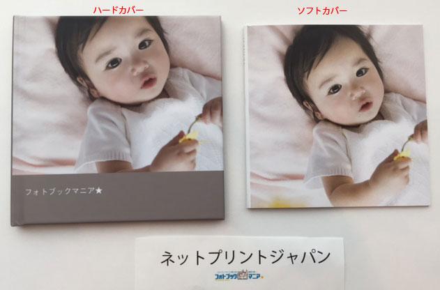 ネットプリントジャパンのフォトブック2種を同じ画像で比較。( レビュー・評価・口コミ)