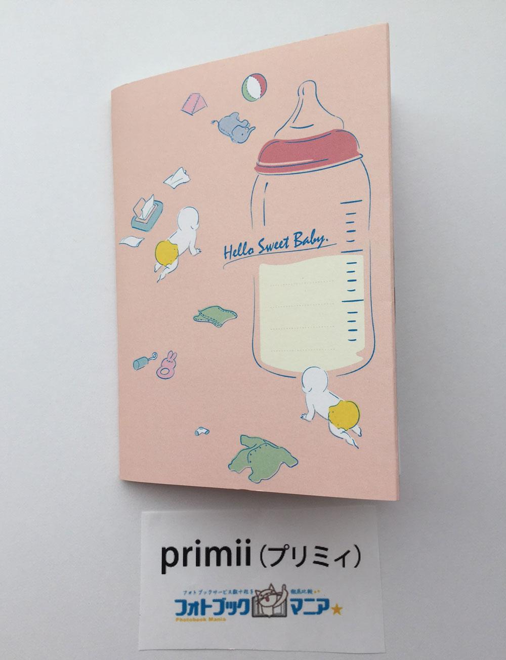 Primii(プリミィ)のフォトブックを作りました。 レビュー・評価・口コミ