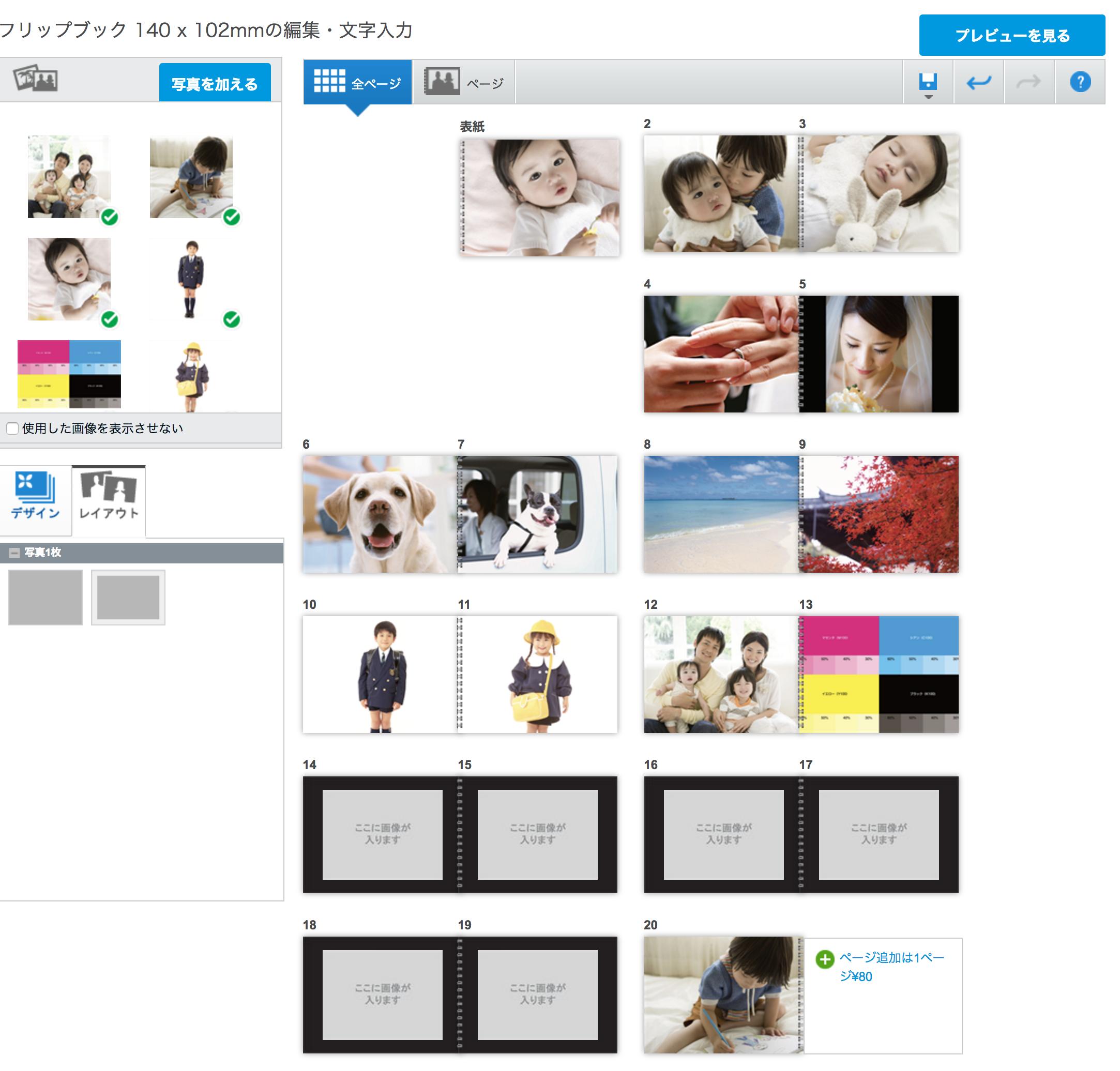 フォトブック編集ソフトの違い Webブラウザ編集とダウンロードソフト編集を比較