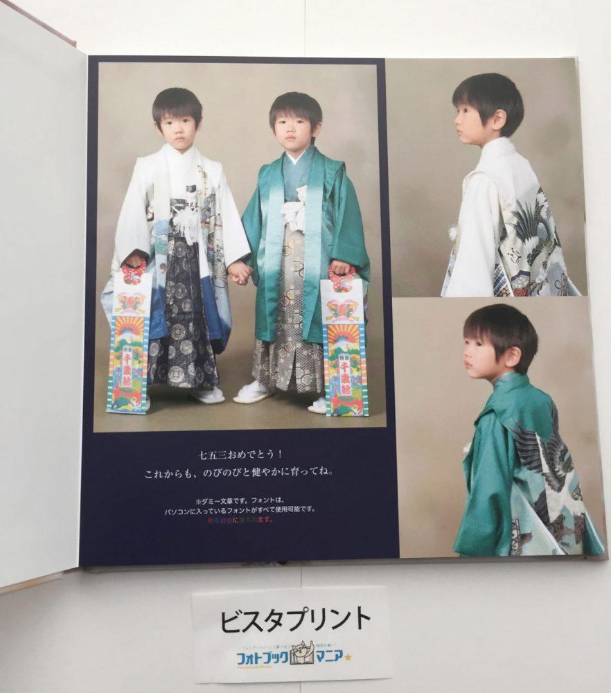ビスタプリント 七五三のフォトブック(男の子)
