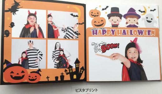 ハロウィンのフォトブックの作り方【おすすめのハロウィン素材とフォトブック】
