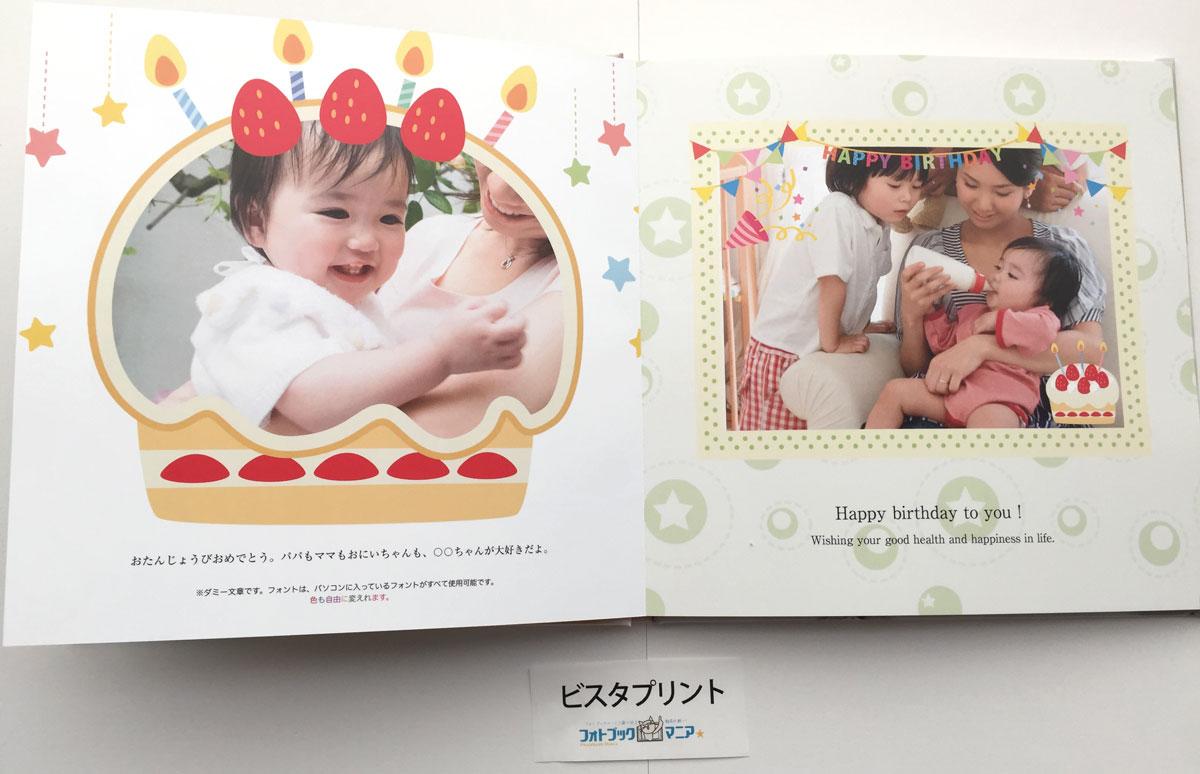 出産記念のフォトブックを自作する時のコツ・ポイント