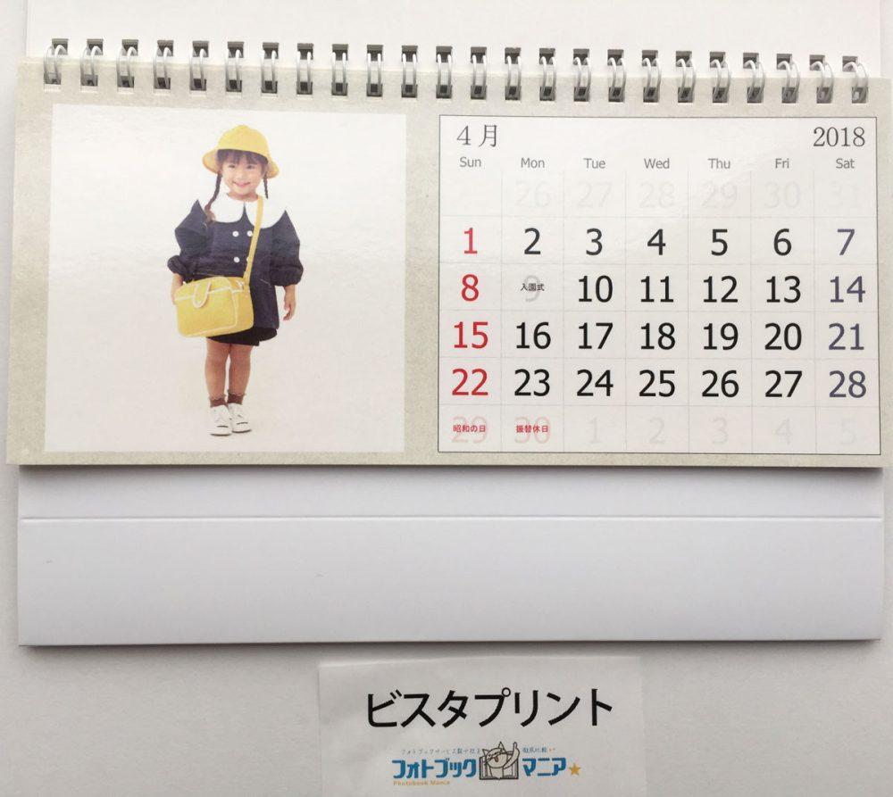 入園式の写真を入れたオリジナル卓上カレンダー