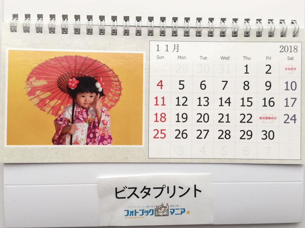 【激安です】2018年 オリジナルの卓上カレンダーを印刷しました。写真入り手作りカレンダー比較|評価・口コミ・レビュー