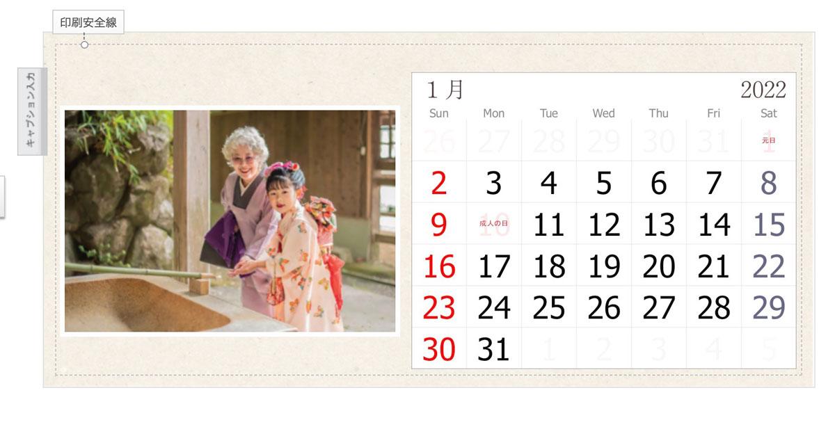 横長の写真の場合:貼り付けた画像は、元画像(写真)の縦横比率と同じにレイアウトされる