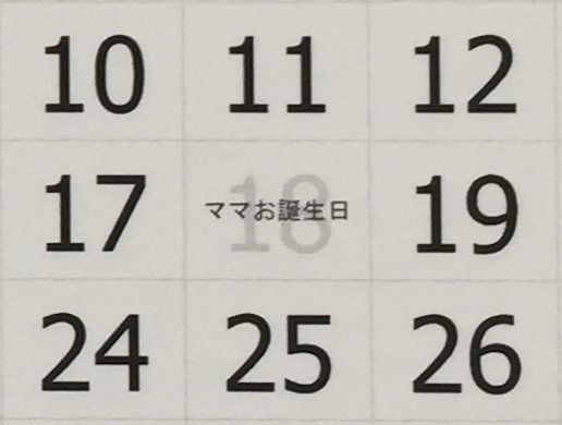 ビスタプリント卓上カレンダー 記念日・予定などを入力できます