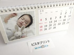 ビスタプリント 赤ちゃんの写真入りオリジナル卓上カレンダー