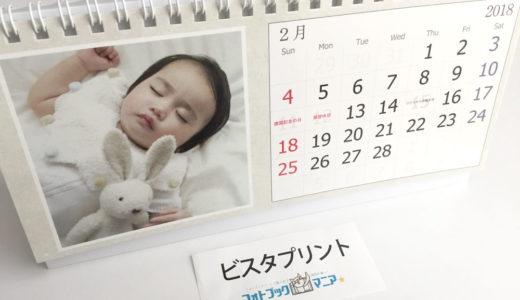 2019年カレンダーを印刷できる2社を比較!【写真画質比較/卓上/壁掛け】ビスタプリントVSマイブックライフ