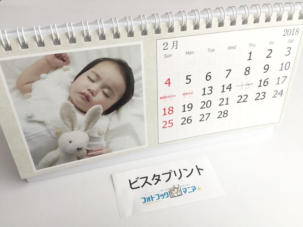 写真カレンダーを安く作れる2社を比較【卓上/壁掛け】ビスタプリントVSマイブックライフ