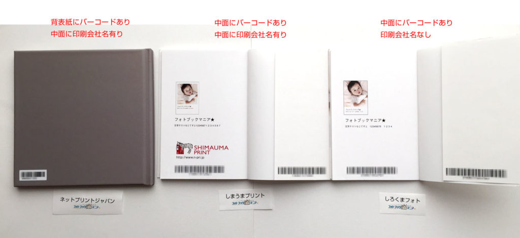ネットプリントジャパン/しまうまプリント/しろくまフォトのフォトブック バーコードがあります。