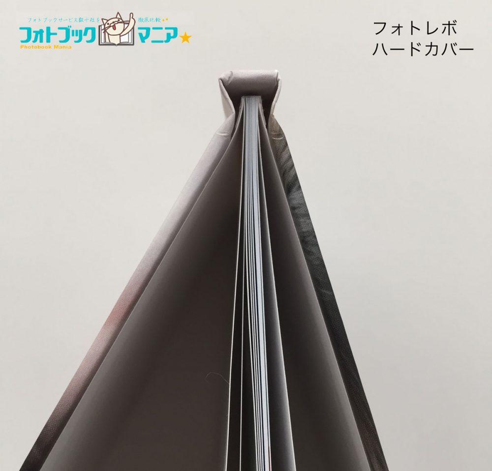 【ハードカバー】フォトレボ ハードカバー