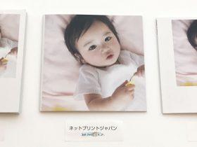 ノハナ・しまうまプリント・ネットプリントジャパンのフォトブックを比較