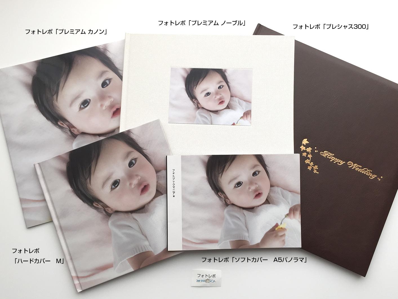フォトレボ5種のフォトブックを同じ画像で比較。【画質・値段・品質の口コミ・レビュー】