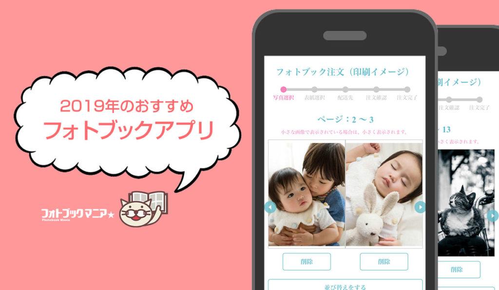 おすすめフォトブックアプリ