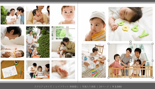 子供・赤ちゃんのフォトブック写真 上手な撮り方のコツ