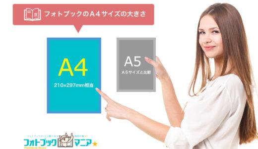 A4サイズのおすすめフォトブック3選【A4サイズのメリットデメリット・基本のレイアウトも解説】