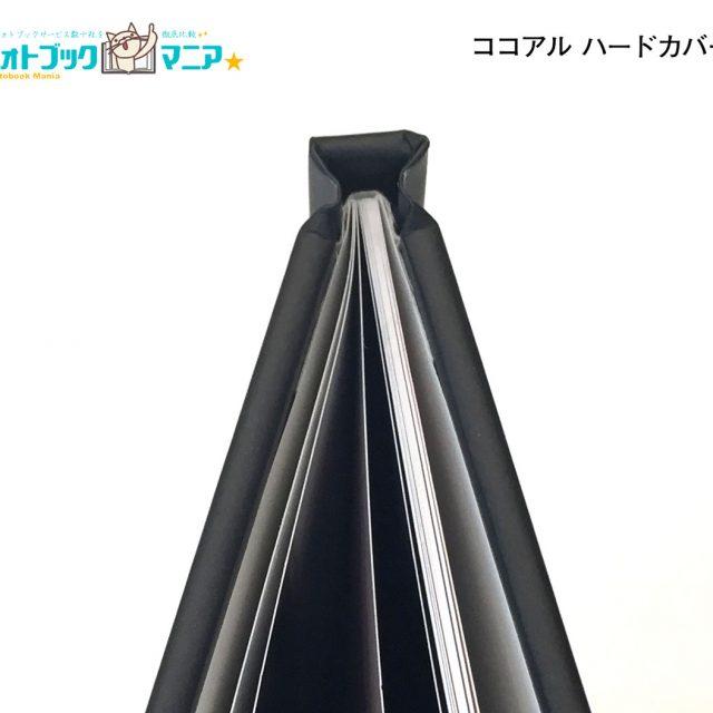 ココアル ハードカバー(無線綴じ)
