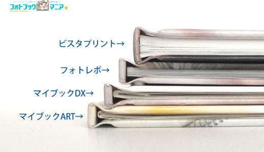 ビスタプリント / フォトレボ / マイブック 表紙・本文の紙の厚みを比較