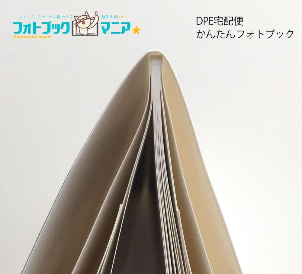 DPE宅配便(かんたんフォトブック) 綴じ方(無線綴じ/くるみ製本)