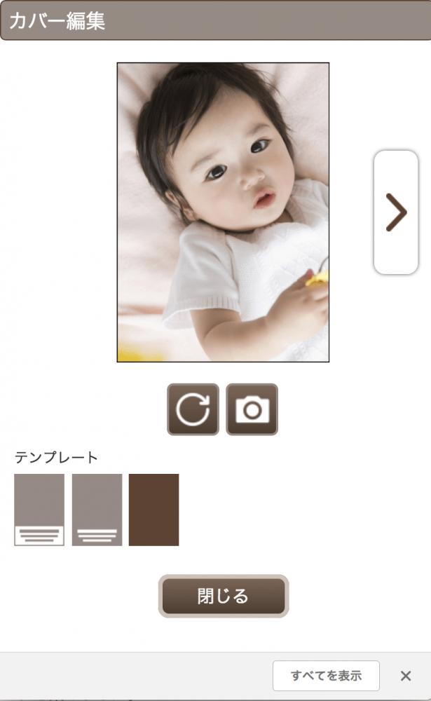 DPE宅配便 かんたんフォトブック 編集画面