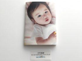 DPE宅配便(かんたんフォトブック) 表紙