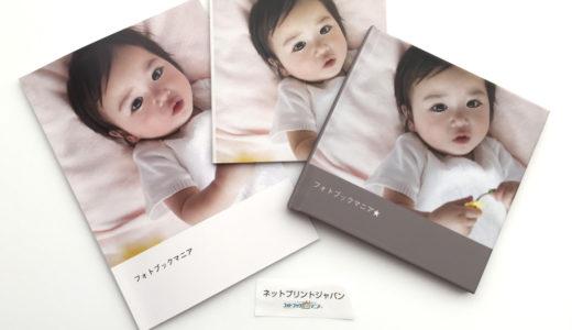 【画質比較】ネットプリントジャパン3種のフォトブックを同じ画像で作成しました。( レビュー・評判・口コミ)