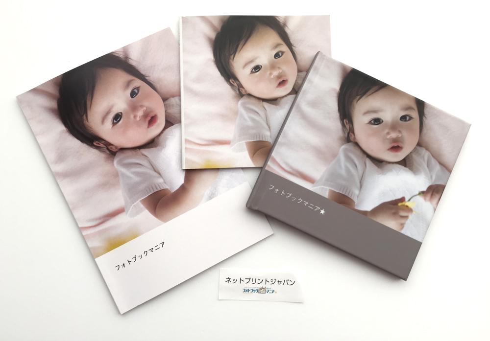ネットプリントジャパン 3種のフォトブック