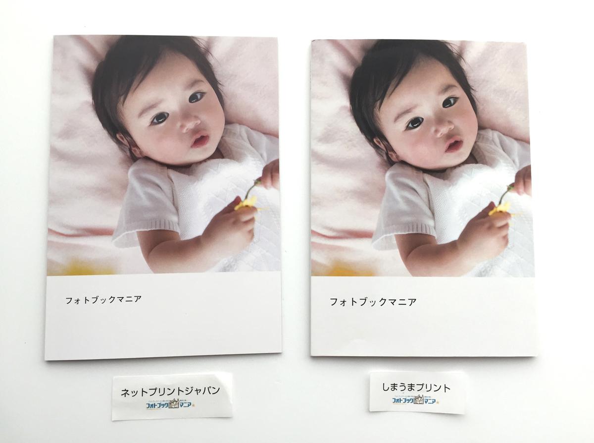 ネットプリントジャパンvsしまうまプリントのフォトブックを比較(画質/装丁/価格/納期)