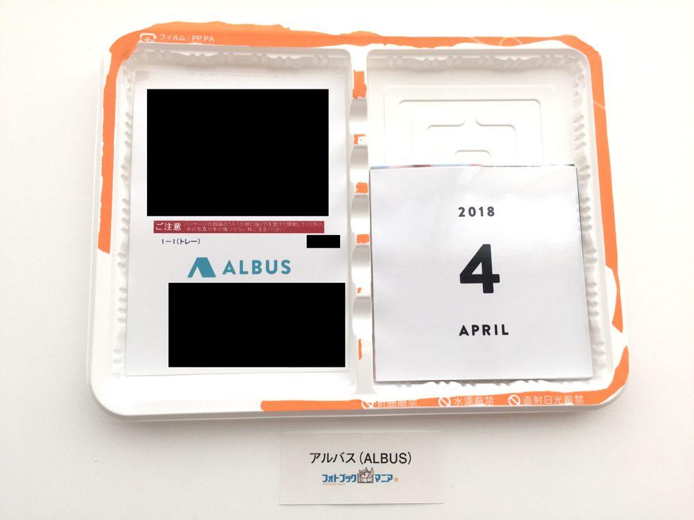 アルバス(ALBUS)アプリ