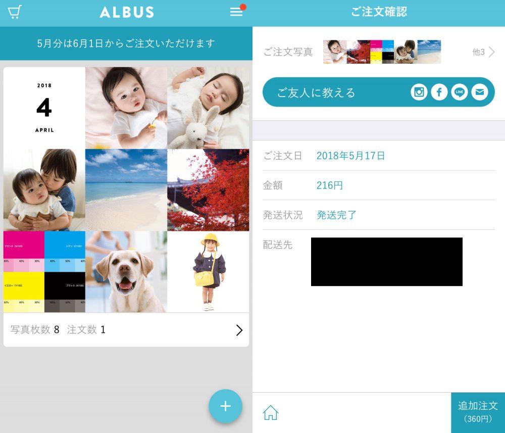 アルバス(ALBUS)アプリ 専用アルバム