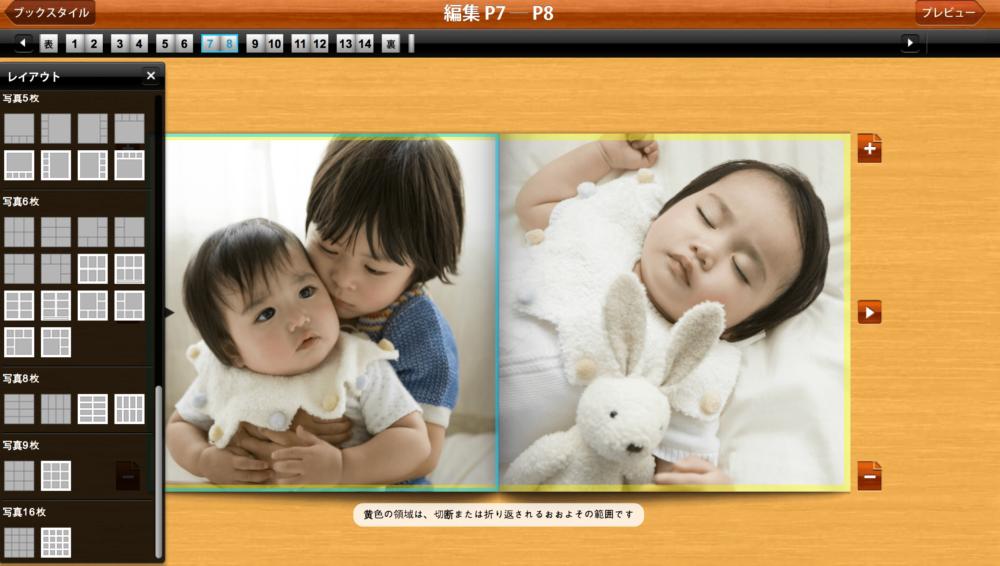 DPE宅配便 銀塩フォトブックの編集画面