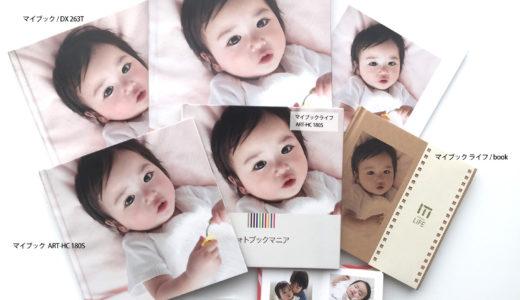 マイブック(Mybook)5種を同じ画像で作成した口コミ!【画質比較】