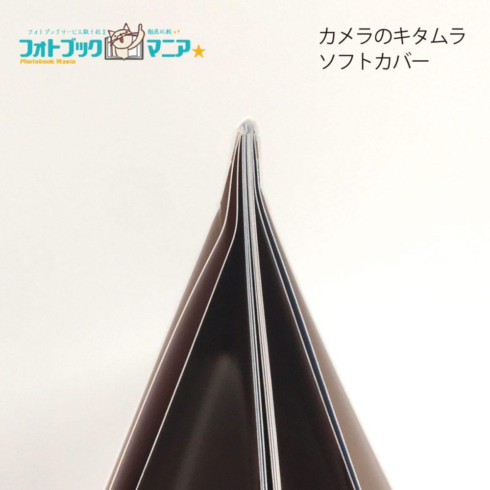 カメラのキタムラ ソフトカバー(無線綴じ)