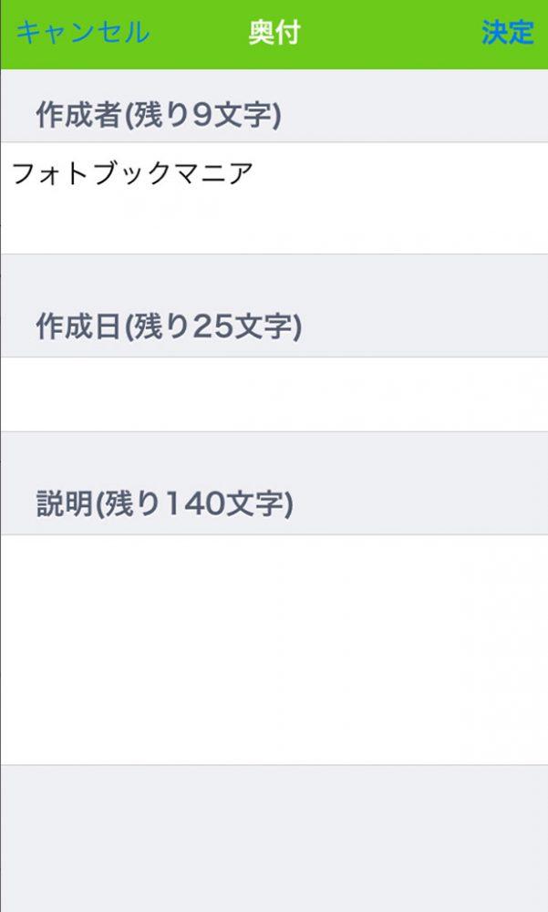 トロット 編集画面