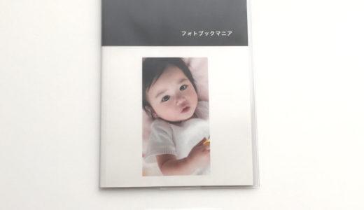 【画質比較】TOLOT(トロット)の500円フォトブック作成(口コミ/レビュー/評判)