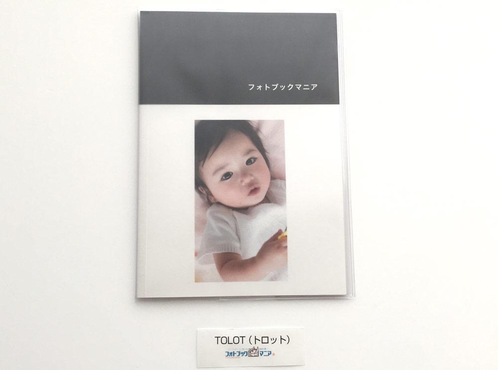 【画質比較】TOLOT(トロット)の500円フォトブック作成(口コミ/レビュー/評価)