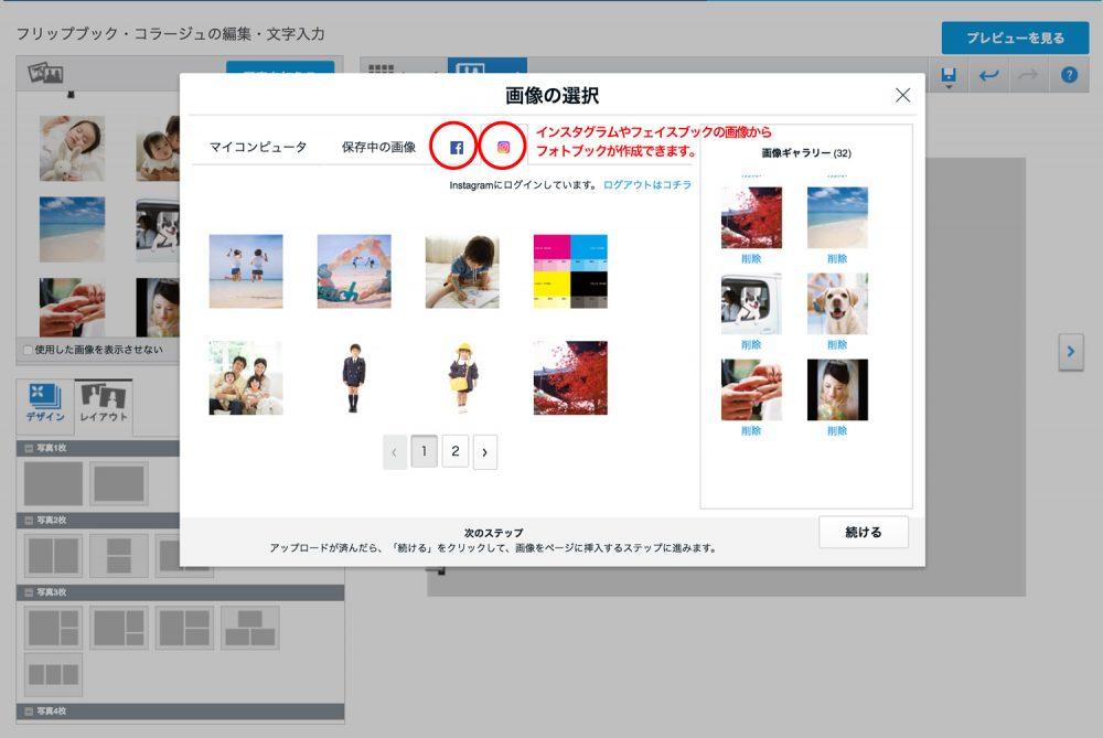 ビスタプリント 編集画面 インスタグラム・フェイスブック写真の引用