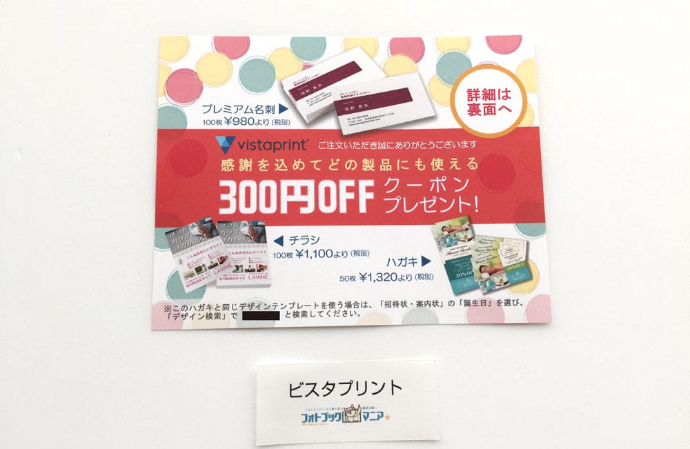 ビスタプリントクーポン【2019年1月31日】まで使用可能!【クーポン4つの入手方法】