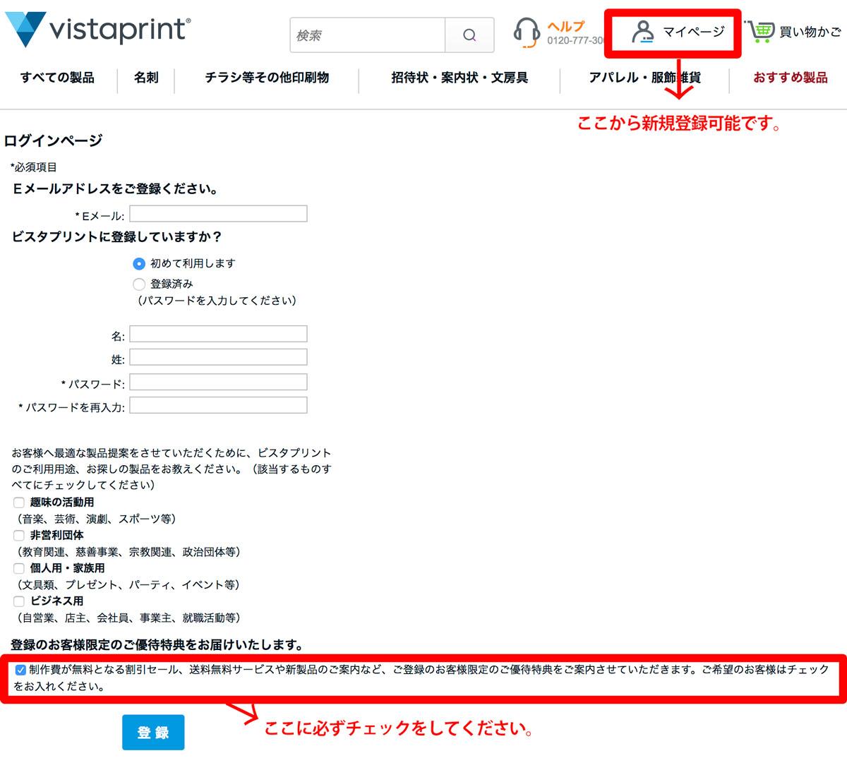 ビスタプリントの新規登録・メルマガ受信方法