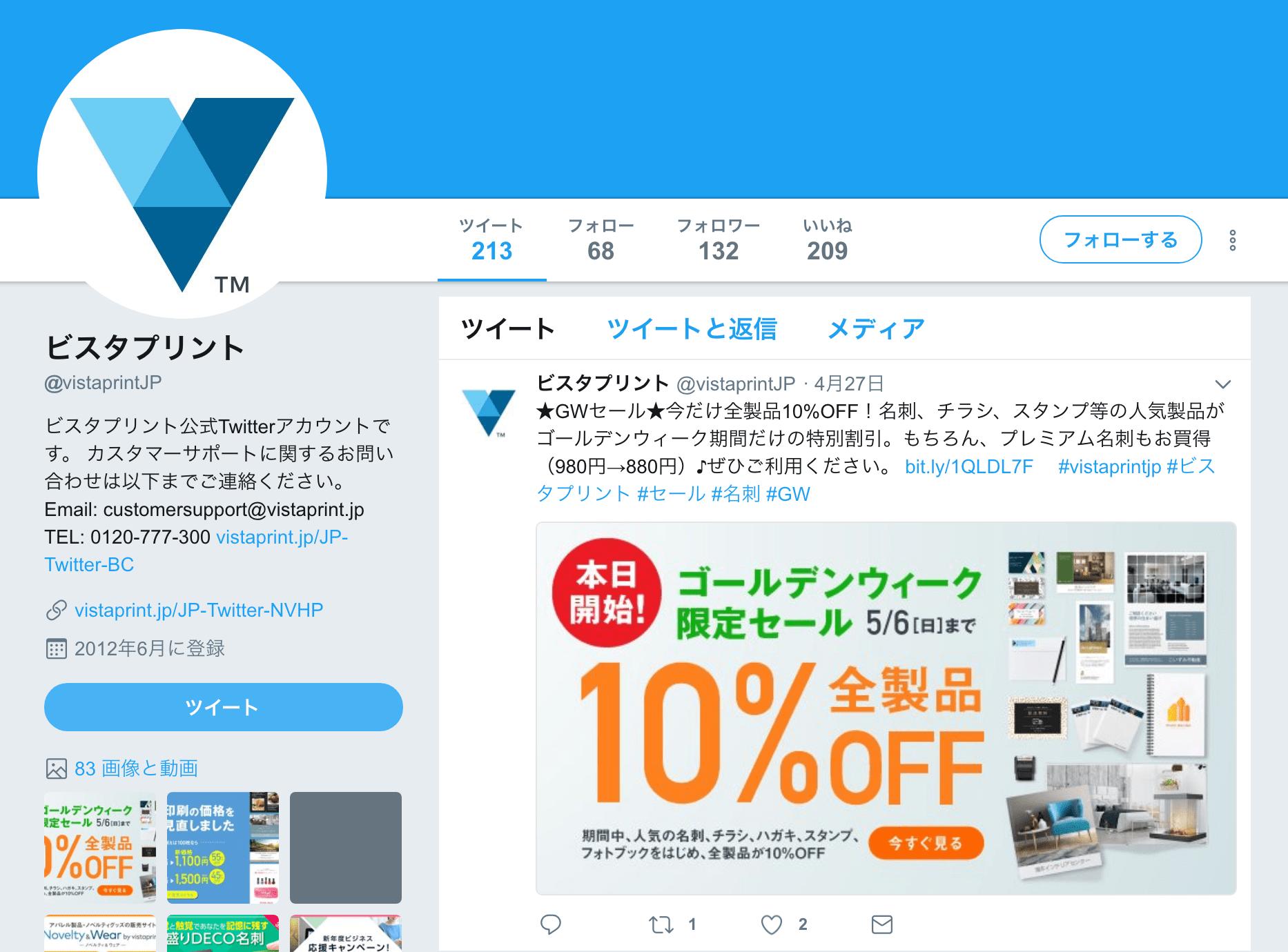 ビスタプリントの公式ツイッターでキャンペーン・セール・クーポン情報をチェック