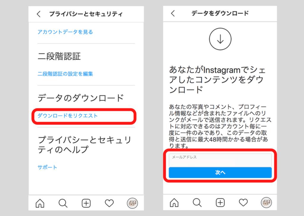 スマホのウェブからインスタ写真のダウンロード方法(2)