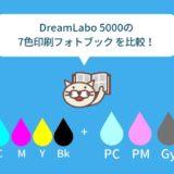 高画質のフォトブック3社「7色印刷DreamLabo 5000」の画質比較!(フォトレボ VS しまうまプリント VS マイブック)