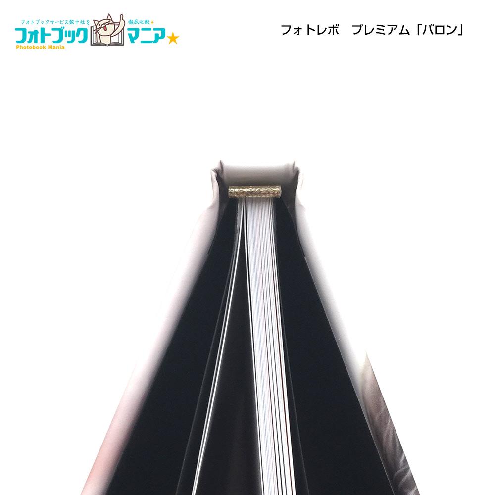 フォトレボプレミアム「バロン」装丁・綴じ方・製本