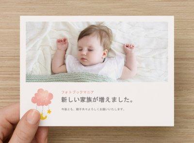 【おすすめ年賀状】フォトブックの写真で年賀状も作成できる!【画質比較】