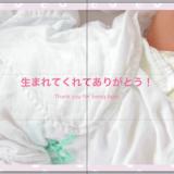 赤ちゃんを等身大サイズの写真で残せるフォトブック