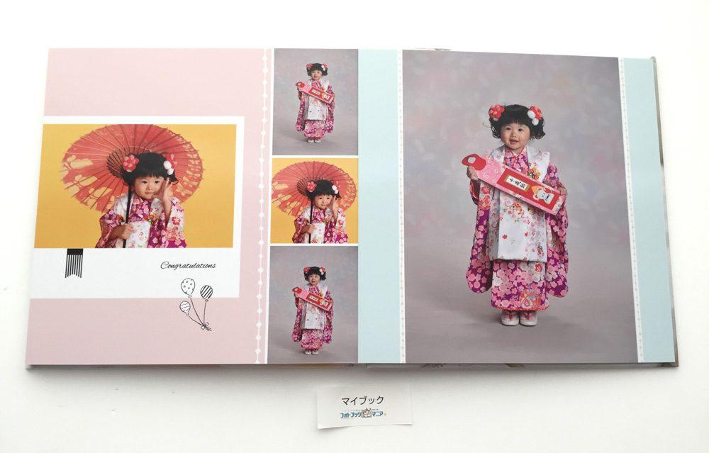 マイブック FLAT(フラットブック)(7色印刷)